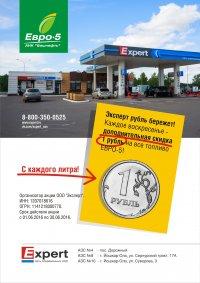 Эксперт рубль бережет!